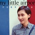 my little airport 【介乎法國與旺角的詩意】