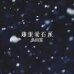 吳雨霏  –  雞蛋愛石頭