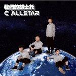 C AllStar 【我們的胡士托】