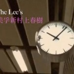 the Lee's  –  美孚新村上春樹