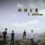 C AllStar  –  新預言書