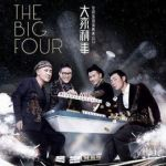 Big Four – 大家利事