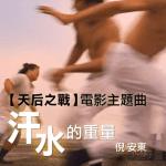 倪安東 – 汗水的重量