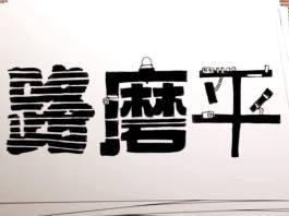 觸執毛 - 路磨平 歌詞 MV