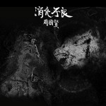 周國賢 – 消化不良