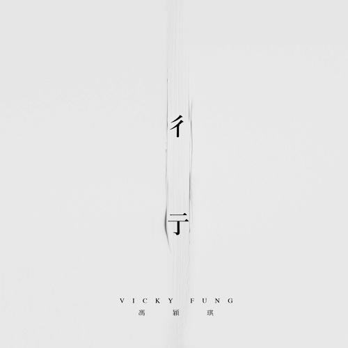 馮穎琪 - 彳亍 歌詞 MV