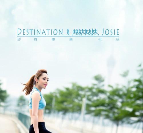 何芷晴 祖絲 - 終身事業 歌詞 MV
