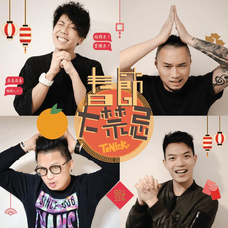 ToNick - 春節大禁忌 歌詞 MV