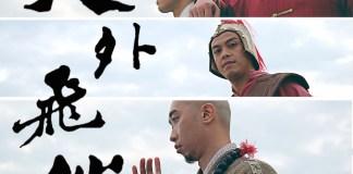 Nowhere Boys - 天外飛仙 歌詞 MV