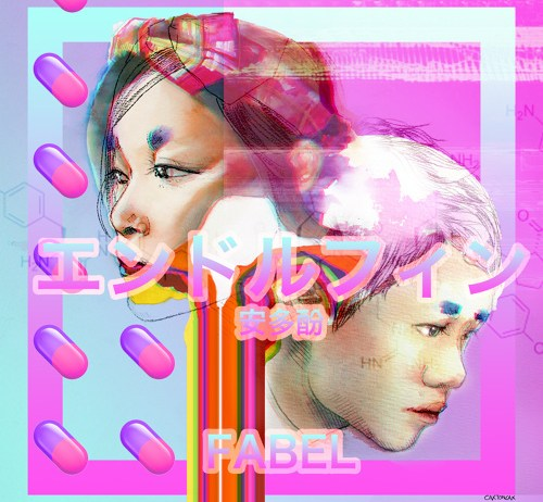 Fabel - 安多酚 歌詞 MV