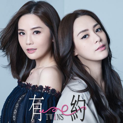 Twins 有約 歌詞 MV