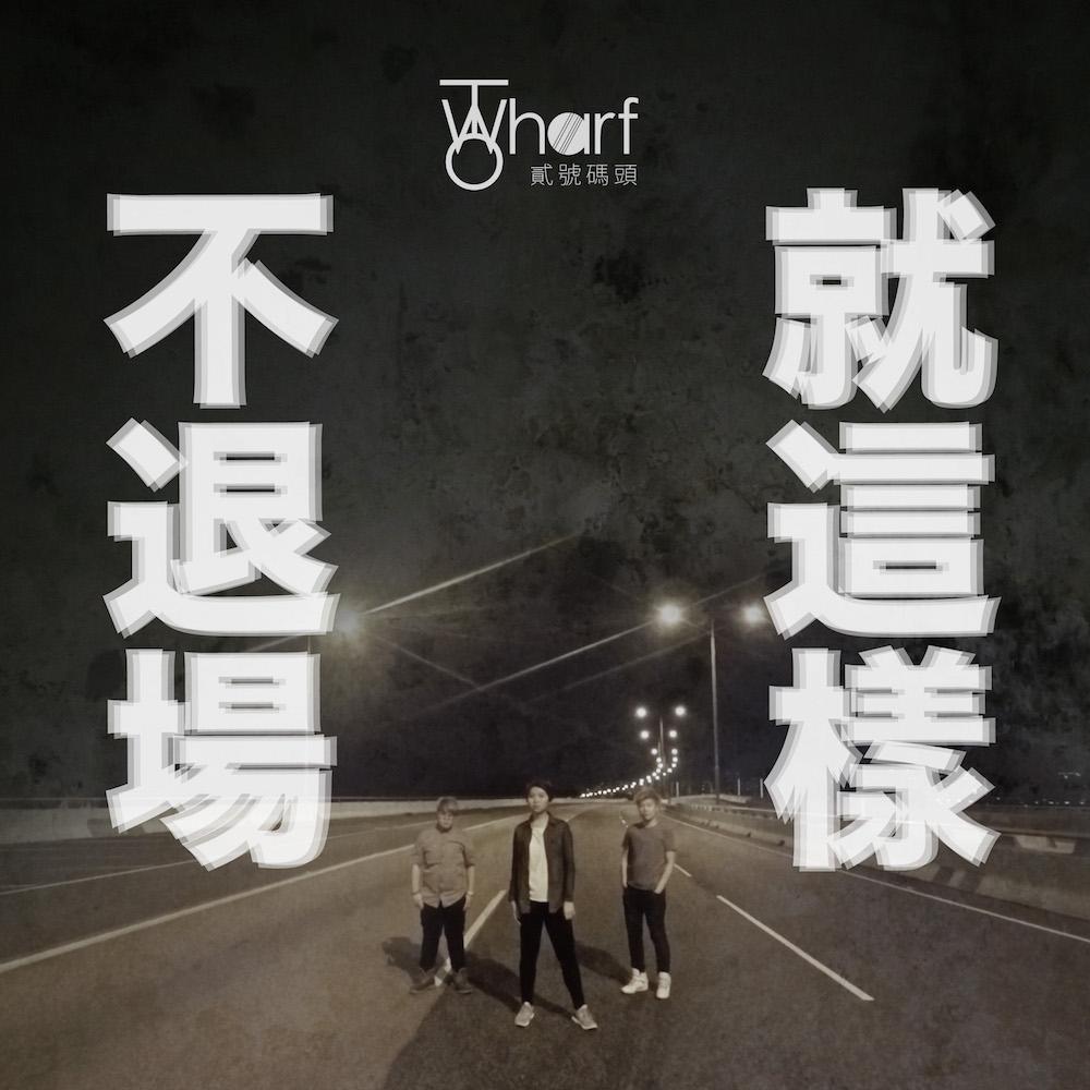 Wharf Two - 就這樣不退場 歌詞 MV