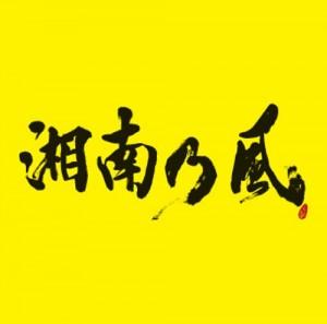 湘南乃風 ~2023~
