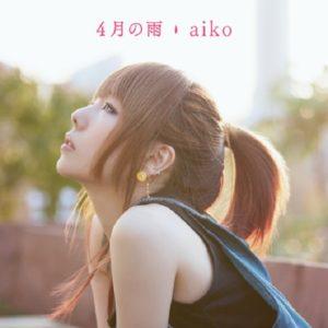 aiko - 4月の雨