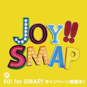 SMAP - 掌の世界