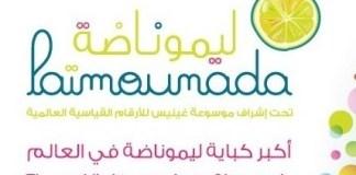 Ливанский город Батрун вошел в книгу рекордов Гиннеса, за самый большой стакан Лимонада