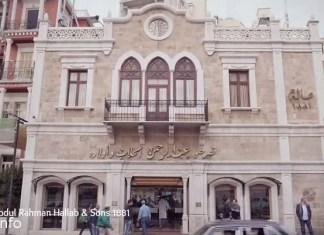 "Ливан ""Abdul Rahman Hallab & Sons"""