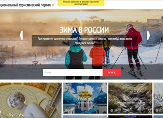 Новый туристический портал о достопримечательностях страны