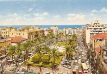 Площадь мучеников, Бейрут 1960 года