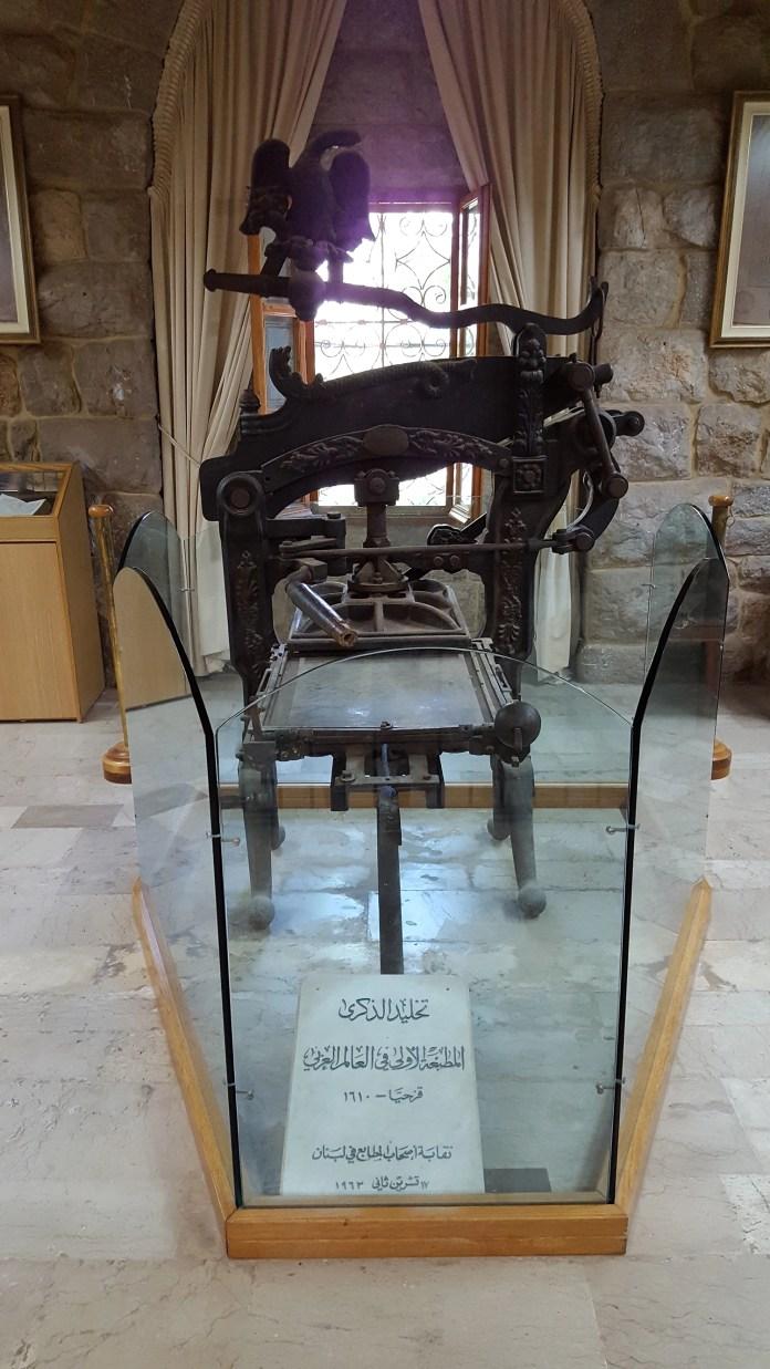 Первый на Ближнем Востоке печатный станок