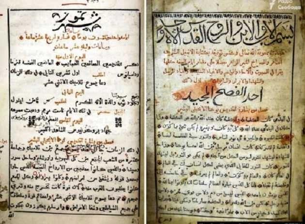 В Ливане нашли уникальное Евангелие, изданное на деньги Ивана Мазепы.