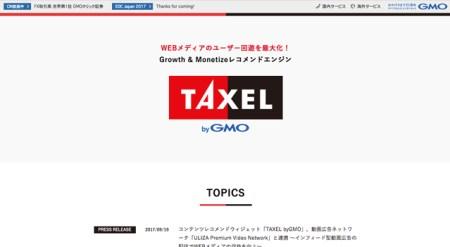 taxel配信サービス