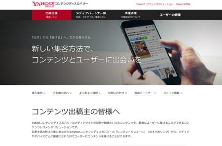 yahooへの広告配信サービス