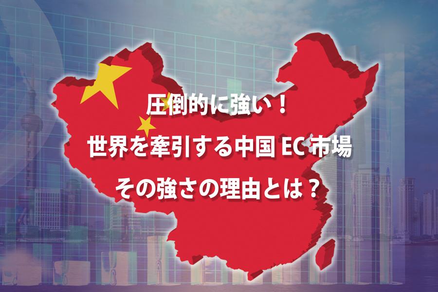 圧倒的に強い!世界を牽引する中国EC市場 その強さの理由とは?