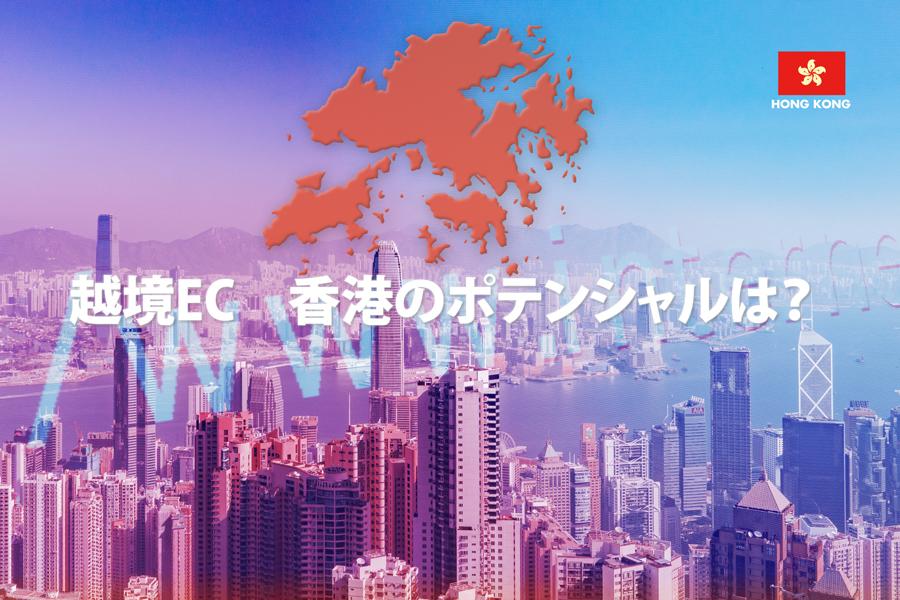 越境EC 香港のポテンシャルは?