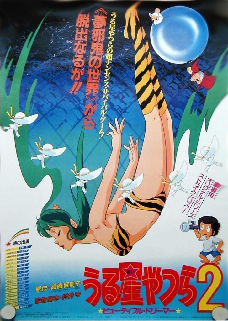 Urusei_Yatsura_Movie_2_Beautiful_Dreamer-105828246-large