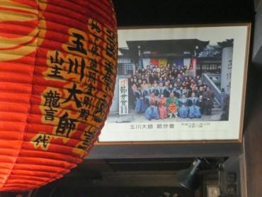 Japanese Lantern, Tamagawa Daishi Temple Tokyo Japan
