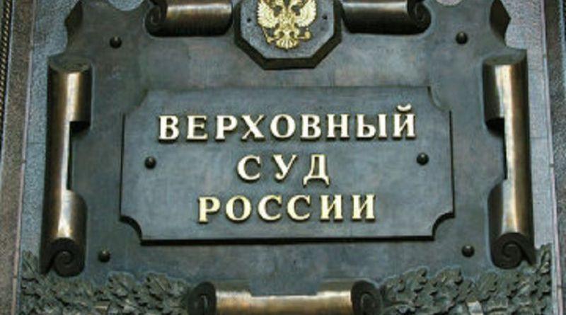 LLL - Live Let Live - Russian Supreme Court upholds sentence for terrorist propaganda in prison