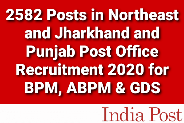 India Gramin Dak Sevak Recruitment 2020