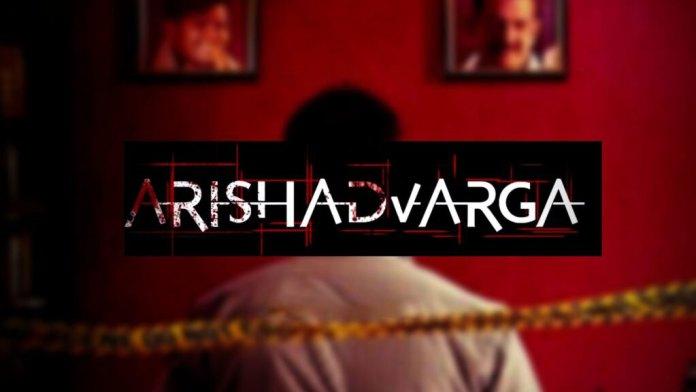 Arishadvarga Kannada movie online watch
