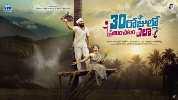 30 Rojullo Preminchatam Ela Full Movie Download Leaked