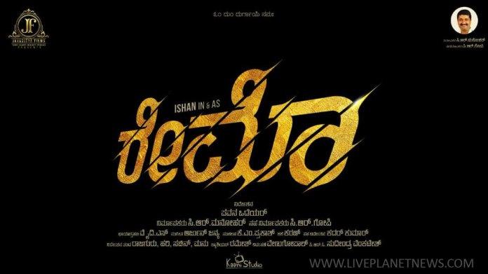 Download Raymo Kannada Movie
