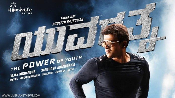 Yuvarathnaa Kannada Movie Download