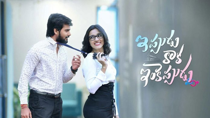 Ippudu Kaaka Inkeppudu Telugu Movie Download