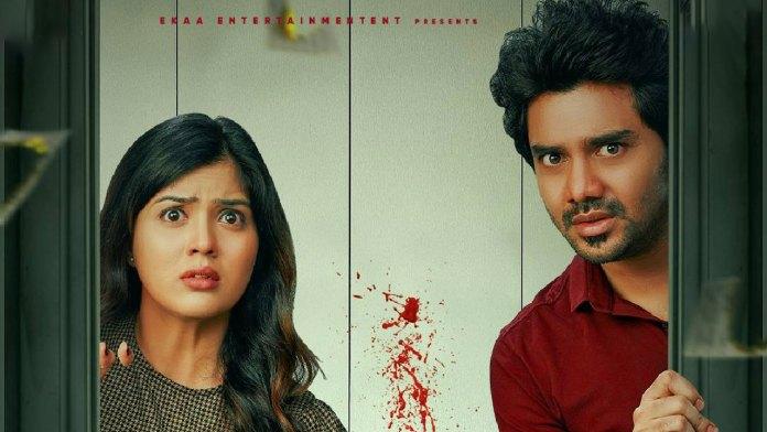 Lift Tamil Movie Download