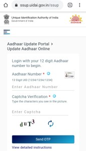 Online Aadhar Card Update
