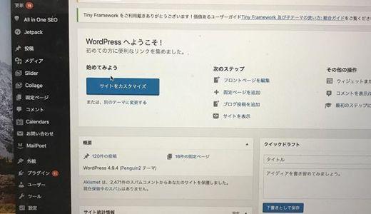 おっ!ワードプレス !やっぱりいい!ホームページの作り方教えますよー!無料サイトじゃないけど。
