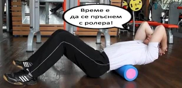 Искате по-големи мускули? Мачкайте се!