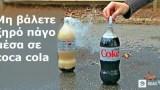 Έχετε Αναρωτηθεί ποτέ ΤΙ θα συμβεί εάν ρίξουμε Ξηρό Πάγο μέσα σε ένα Μπουκάλι Κόκα Κόλα; Δείτε και θα Πάθετε Πλάκα!