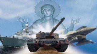 Γιορτάζουν σήμερα οι Ένοπλες Δυνάμεις – Τιμή και δόξα στα στελέχη που υπερασπίζονται τα κυριαρχικά μας δικαιώματα
