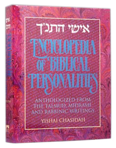 Encyclopaedia of Biblical Personalities