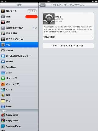 全てのiOSデバイスはアップデートすべきなのか?とりあえずiPad2だけiOS6にバージョンアップしてみた!