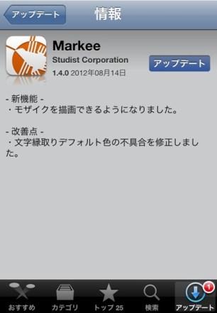 iPhoneブロガーの決定版アプリMarKeeでモザイク加工が可能に!