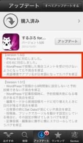 iPhoneブロガー御用達の『するぷろ』がiPhone5とiOS6に対応!#するぷろ