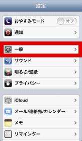 やっぱりバッテリーの減りが早い?!iPhone5のバッテリー表示や充電デバイスについて考えてみた