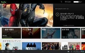 AppleTV(iTunes Store)とHuluがやっぱり最高の組み合わせ!Appleデバイスで観る動画配信サービスのまとめ